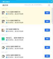 揭秘营销新玩法:利用腾讯文档做QQ消息弹窗推广