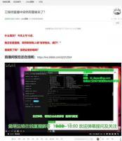 突发情况:宝塔BT.cn公司员工疑似被全部带走