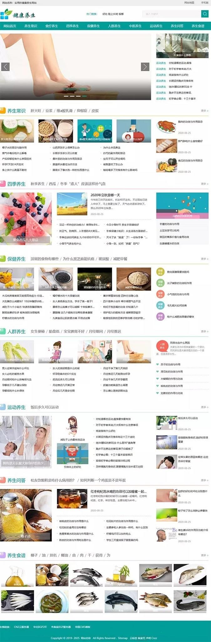 《养生健康》优化版健康养生资讯类网站模板源码(独立手机端)