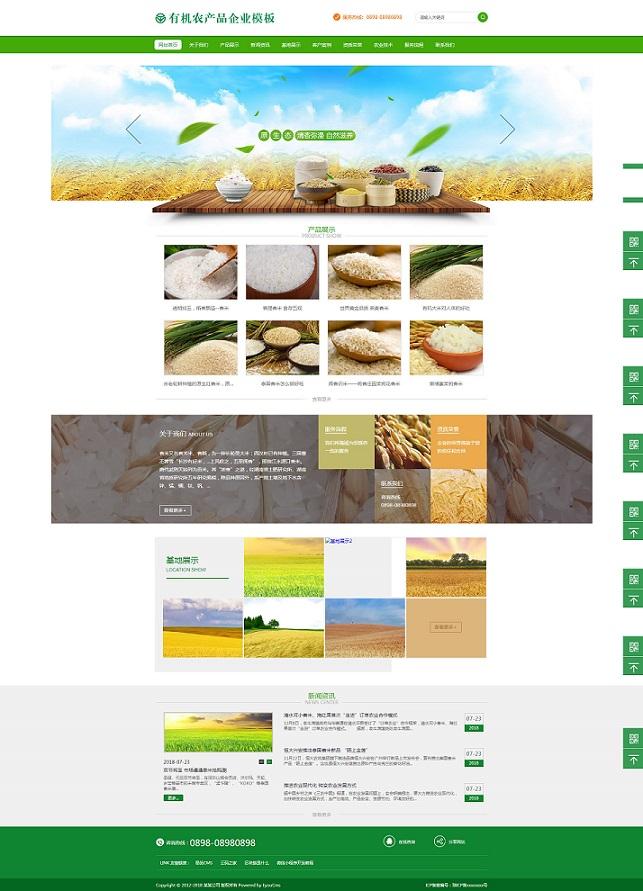 【易优CMS】响应式绿色有机农场品加工网站模板源码